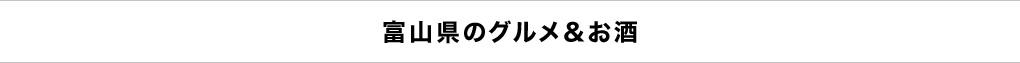 富山県のグルメ&お酒
