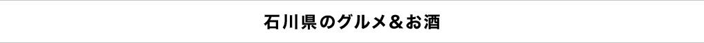 石川県のグルメ&お酒