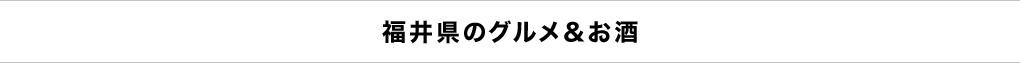 福井県のグルメ&お酒