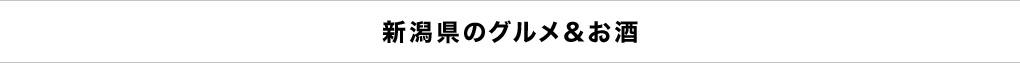 新潟県のグルメ&お酒