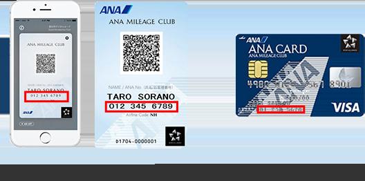 ANAマイレージクラブカード・ANAカード