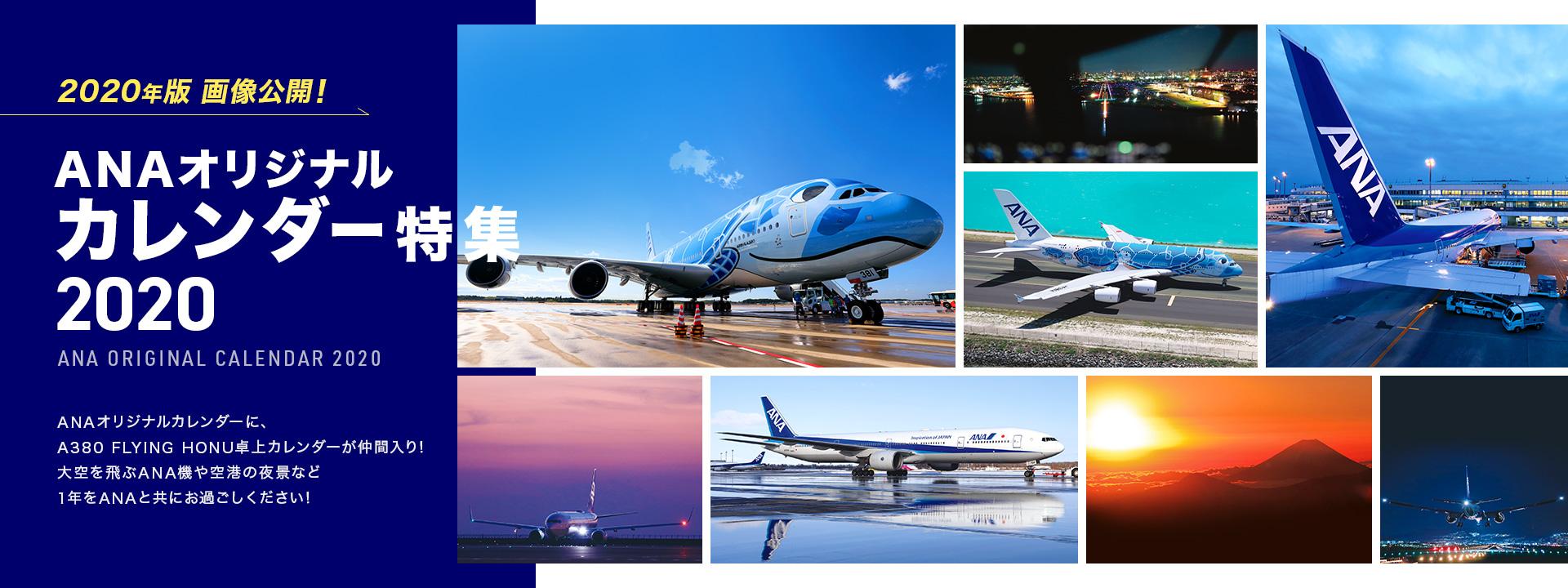 2020年版 画像公開! ANAオリジナルカレンダー特集2020 ANAオリジナルカレンダーに、A380 FLYING HONU卓上カレンダーが仲間入り!大空を飛ぶANA機や空港の夜景、風景など1年間をANAとともにお過ごしください!