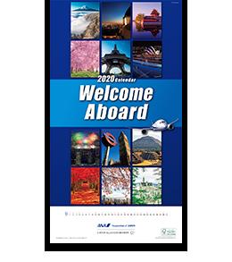 2020年版 ANAカレンダー「Welcome Aboard」