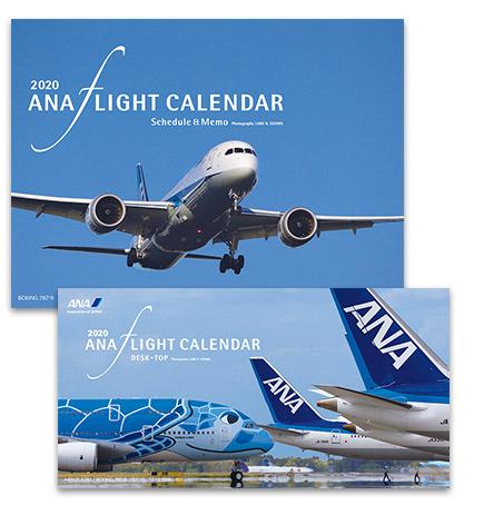 2020年版 ANAカレンダー「卓上カレンダーセット」