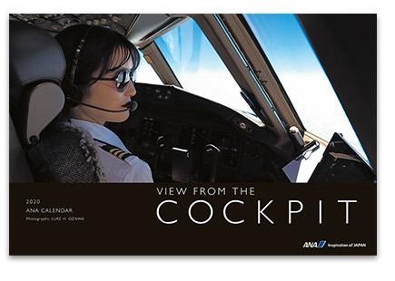 2020年版 ANAカレンダー「VIEW FROM THE COCKPIT」カレンダー