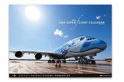 2020年版 ANAカレンダー「スーパーフライトカレンダー特大版」