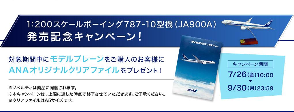 1:200スケールボーイング787-10型機(JA900A)発売記念キャンペーン! 対象期間中にモデルプレーンをご購入のお客様にANAオリジナルクリアファイルをプレゼント! キャンペーン期間 7/26(金)10:00 ▶ 9/30(月)23:59 ※ノベルティは商品に同梱されます。※本キャンペーンは、上限に達した時点で終了させていただきます。ご了承ください。※クリアファイルはA5サイズです。