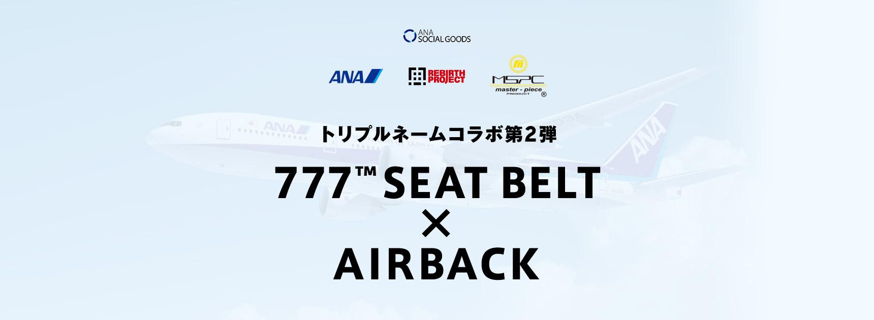 トリプルネームコラボ第2弾 777SEAT BELT×AIRBACK
