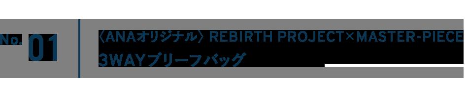 No.01 〈ANAオリジナル〉 REBIRTH PROJECT×MASTER-PIECE 3WAYブリーフバッグ
