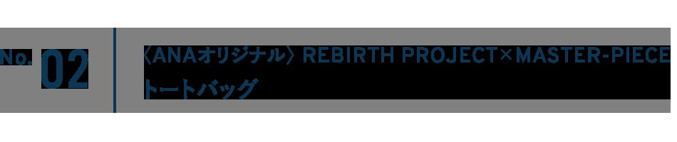 No.02 〈ANAオリジナル〉 REBIRTH PROJECT×MASTER-PIECE トートバッグ