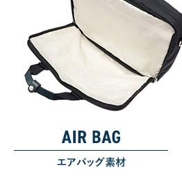 AIR BAG エアバッグ素材