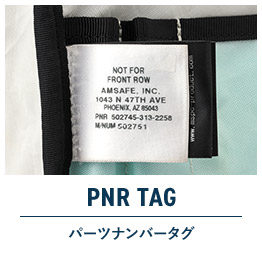 PNR TAG パーツナンバータグ