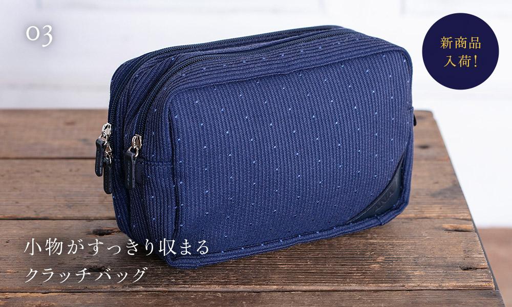 03 新商品入荷! 小物がすっきり収まるクラッチバッグ