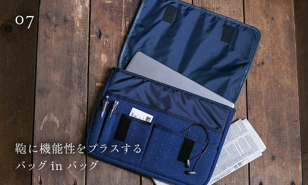 07 鞄に機能性をプラスするバッグinバッグ