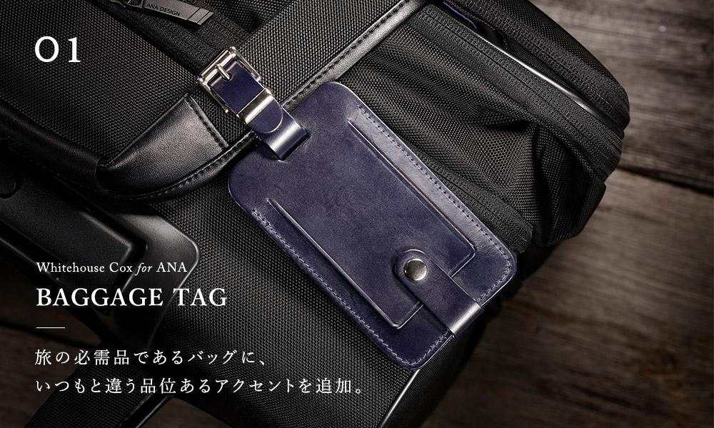 01 Whitehouse Cox for ANA BAGGAGE TAG 旅の必需品であるバッグに、いつもと違う品位あるアクセントを追加。