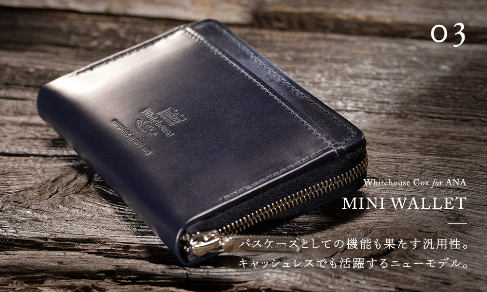 03 Whitehouse Cox for ANA MINI WALLET パスケースとしての機能も果たす汎用性。キャッシュレスでも活躍するニューモデル。