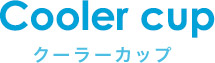 Cooler cup クーラーカップ