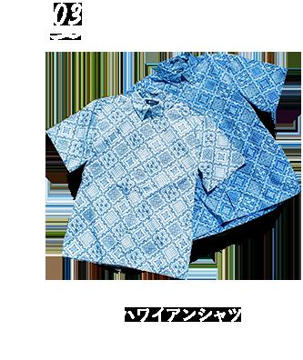 03 ハワイアンシャツ