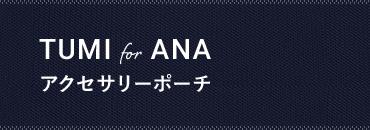TUMI for ANA アクセサリーポーチ