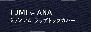 TUMI for ANA ミディアム ラップトップカバー