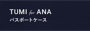 TUMI for ANA パスポートケース