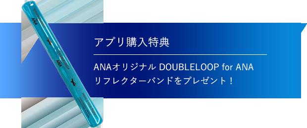 アプリ購入特典 ANAオリジナル DOUBLELOOP for ANA リフレクターバンドをプレゼント!