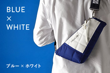 BLUE×WHITE ブルー×ホワイト