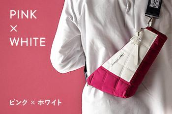 PINK×WHITE ピンク×ホワイト