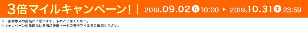 3倍マイルキャンペーン! 2019.09.02 月 10:00 ▶ 2019.10.31 木 23:59 ※一部対象外の商品がございます。予めご了承ください。※キャンペーン対象商品は各商品詳細ページの獲得マイルをご確認ください。