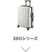 360シリーズ