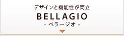 デザインと機能性が両立 BELLAGIO ベラージオ
