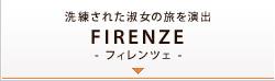 洗練された淑女の旅を演出 FIRENZE フィレンツェ