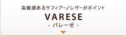 高級感あるサフィアーノレザーがポイント VARESE バレーゼ