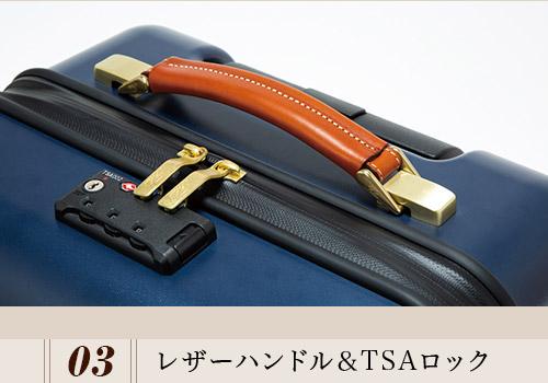 03 レザーハンドル&TSAロック