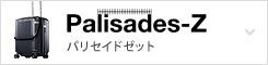 Palisades-Z パリセイドゼット