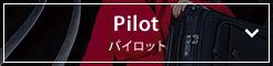 Pilot パイロット