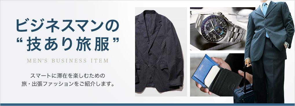 """ビジネスマンの""""技あり旅服"""""""