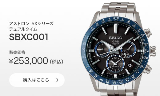 <セイコー>アストロン 5Xシリーズ デュアルタイム SBXC001