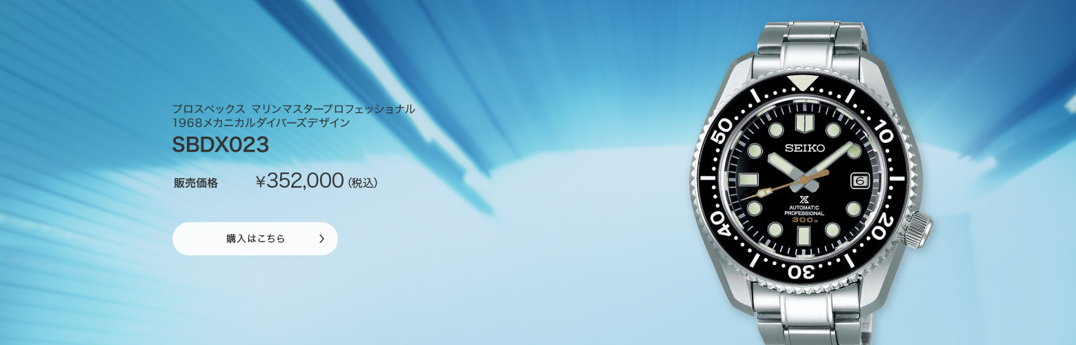 <セイコー>プロスペックス マリンマスタープロフェッショナル 1968メカニカルダイバーズデザイン SBDX023