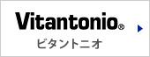 ビタントニオ