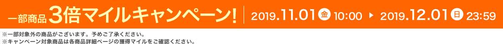 一部商品3倍マイルキャンペーン! 2019.11.01 金 10:00▶2019.12.01 日 23:59 ※一部対象外の商品がございます。予めご了承ください。※キャンペーン対象商品は各商品詳細ページの獲得マイルをご確認ください。