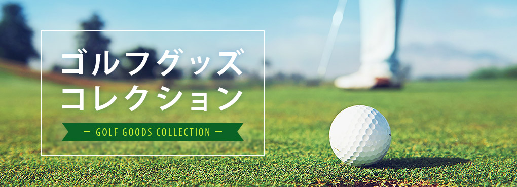 ゴルフグッズコレクション GOLF GOODS COLLECTION