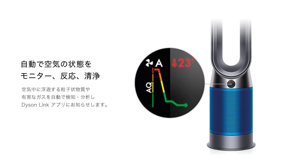 自動で空気の状態をモニター、反応、清浄 空気中に浮遊する粒子状物質や有害なガスを自動で検知・分析しDyson Link アプリにお知らせします。