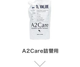 A2Care詰替用