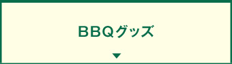 BBQグッズ
