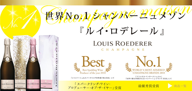 世界No.1シャンパーニュメゾン ルイ・ロデレール