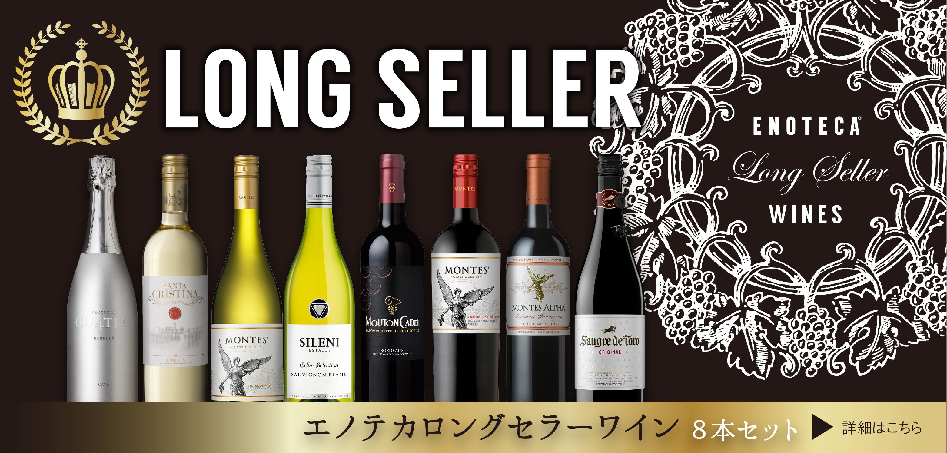 エノテカ ロングセラーワイン8本セット(エノテカ)