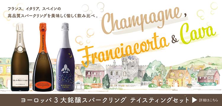 【送料無料】ヨーロッパ3大銘醸スパークリング テイスティングセット