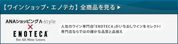 【ワイン専門店】ENOTECA全商品を見る