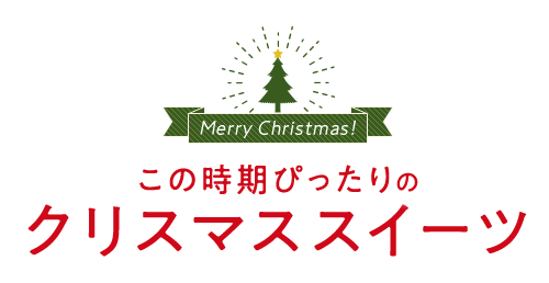 Merry Christmas! この時期ぴったりの クリスマススイーツ